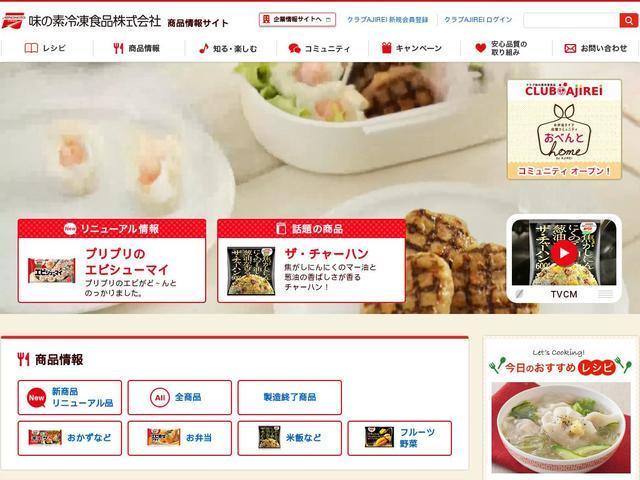 味の素冷凍食品株式会社