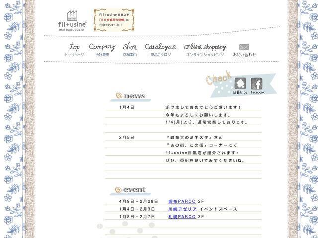 今井タオル株式会社