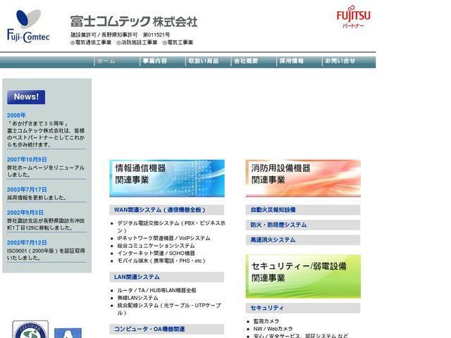 富士コムテック株式会社