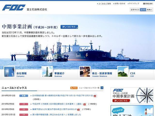 富士石油株式会社