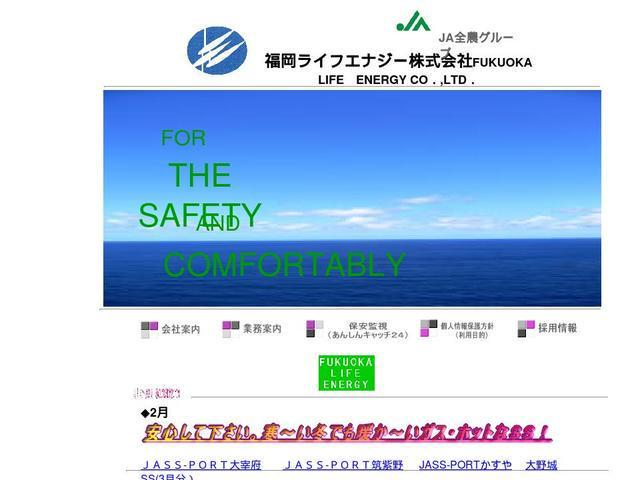 福岡ライフエナジー株式会社