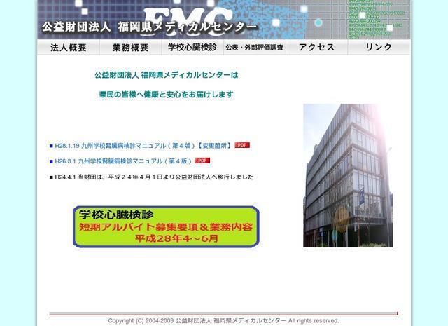 公益財団法人福岡県メディカルセンター