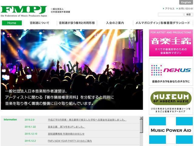 一般社団法人日本音楽制作者連盟...