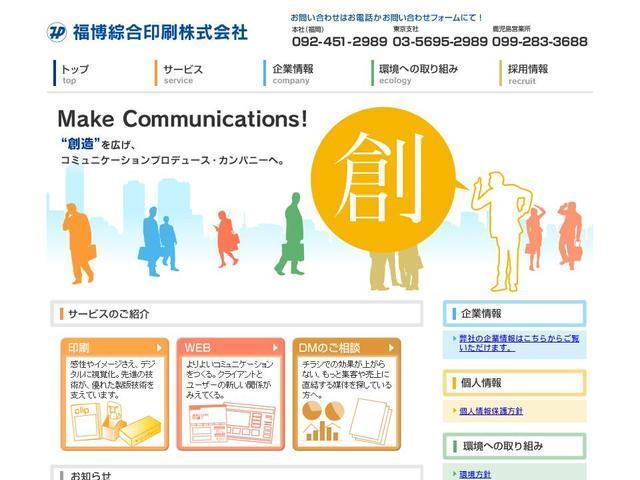 福博綜合印刷株式会社