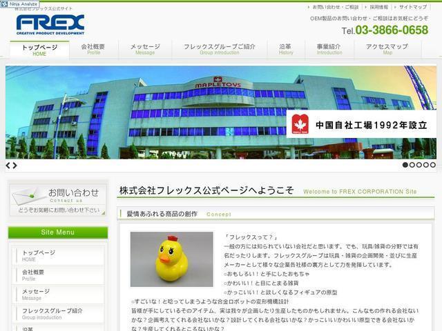 株式会社フレックス
