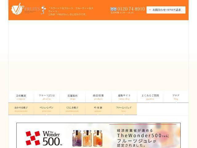 株式会社フルーツ・ジャパン