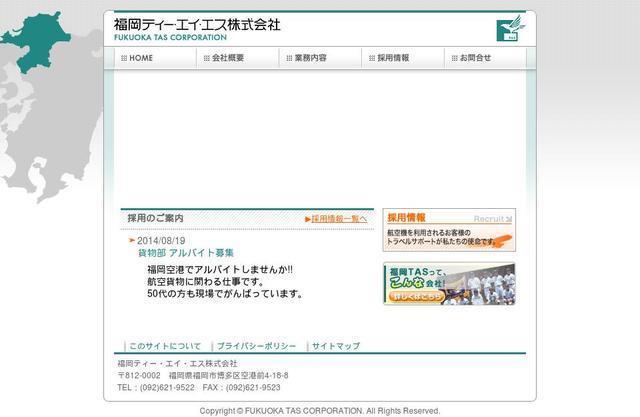福岡ティー・エイ・エス株式会社