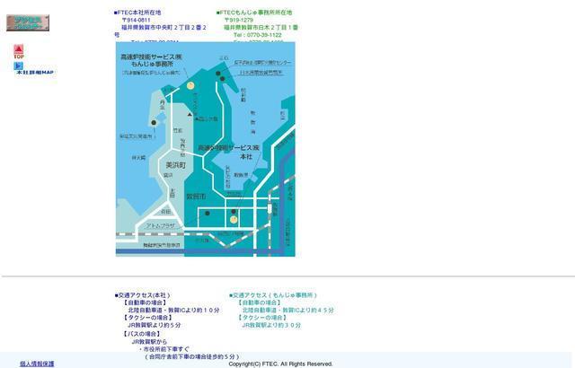 高速炉技術サービス株式会社