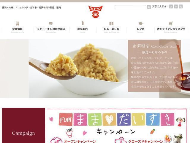 フンドーキン醤油株式会社