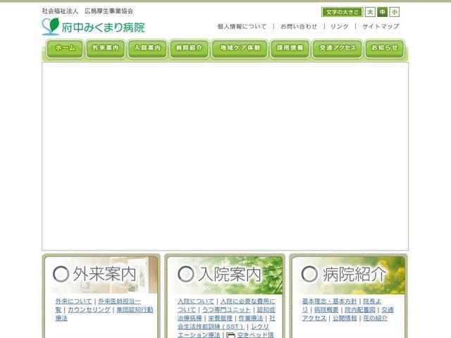 広島厚生事業協会府中みくまり病院