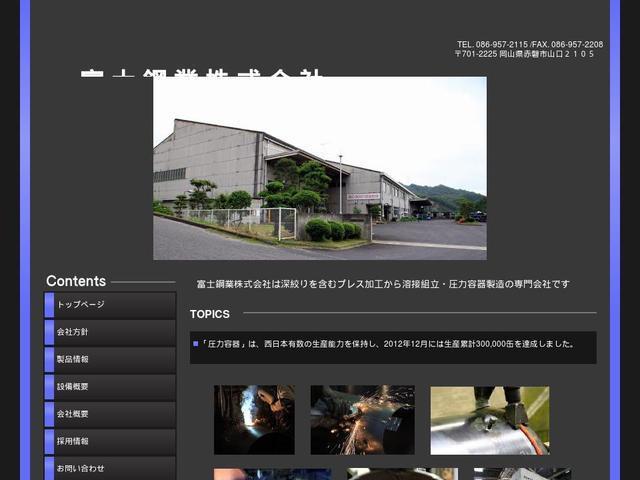 富士鋼業株式会社