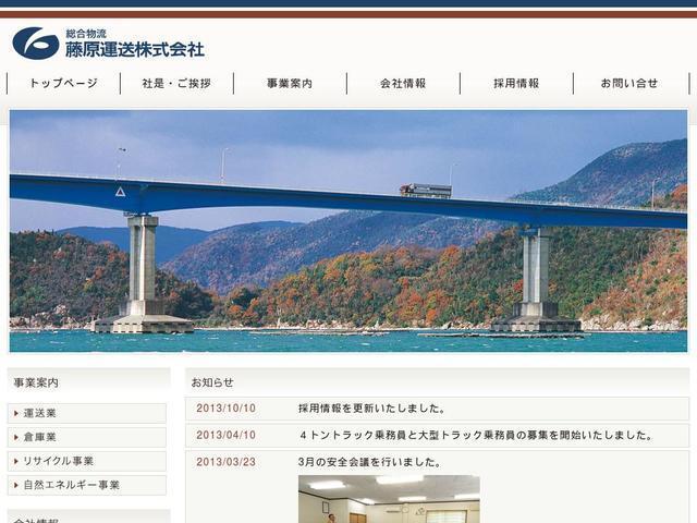 藤原運送株式会社