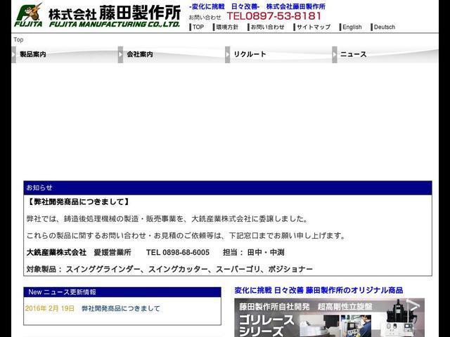 株式会社藤田プラント工業