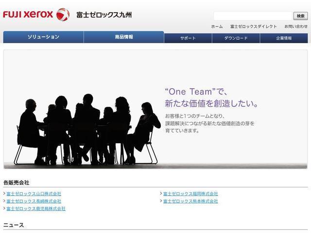 富士ゼロックス九州株式会社