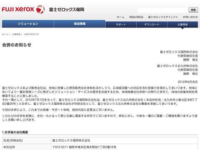 富士ゼロックス北九州株式会社