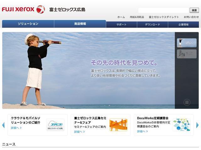 富士ゼロックス広島株式会社
