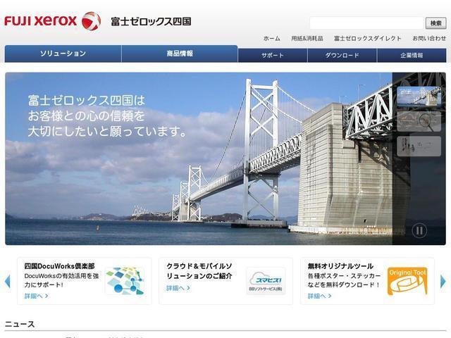 富士ゼロックス四国株式会社