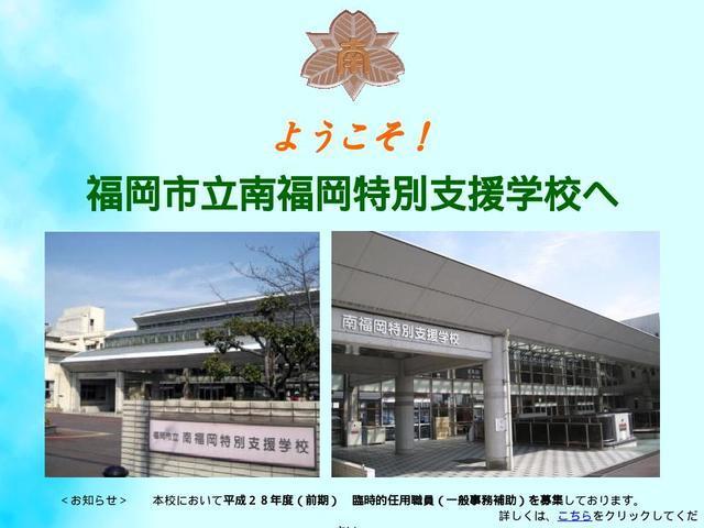 福岡市立南福岡特別支援学校