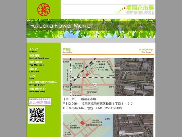 福岡県花卉農業協同組合