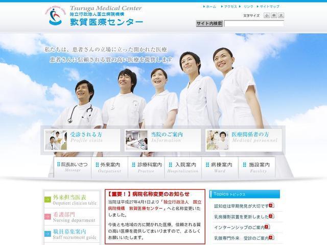 敦賀医療センター