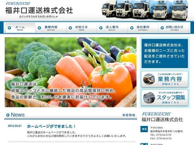 福井口運送株式会社
