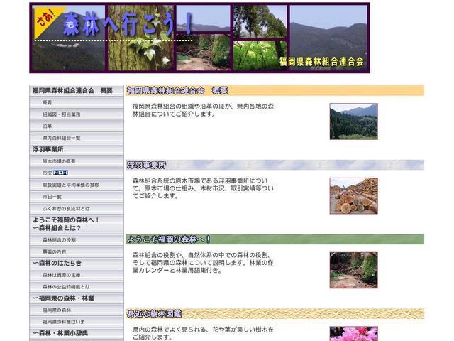 福岡県森林組合連合会