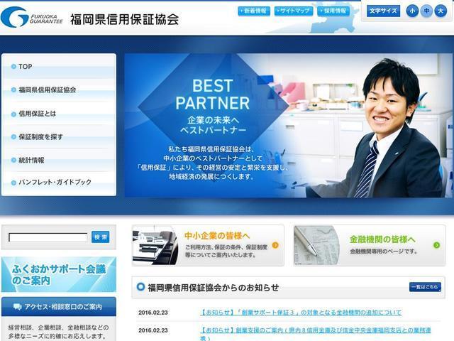 福岡県信用保証協会