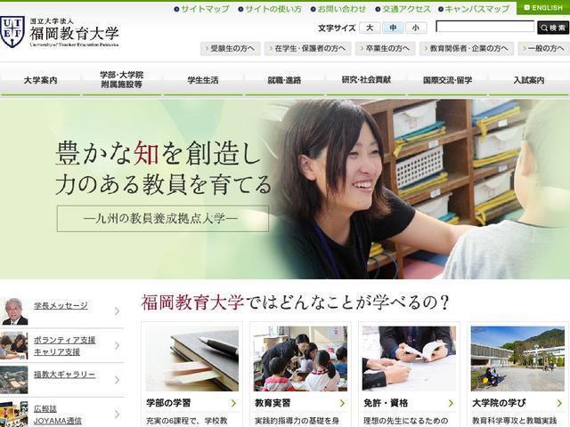 国立大学法人福岡教育大学