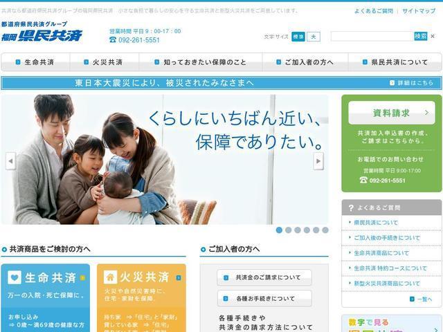 福岡県民共済生活協同組合