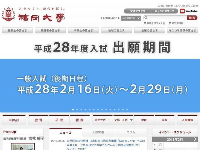 学校法人福岡大学