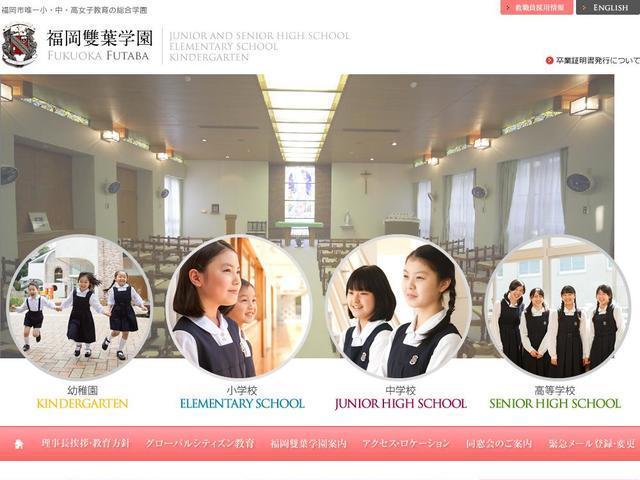 学校法人福岡雙葉学園