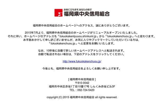 福岡県中央信用組合