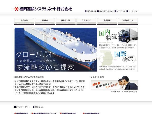 福岡運輸システムネット株式会社