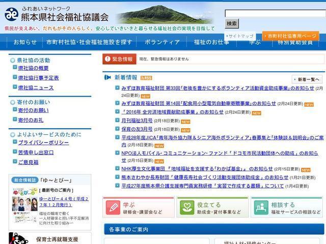 社会福祉法人熊本県社会福祉協議会