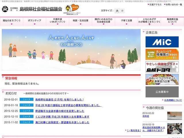 社会福祉法人島根県社会福祉協議会