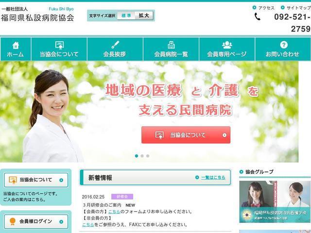 一般社団法人福岡県私設病院協会
