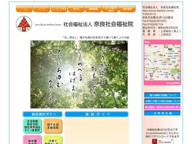 奈良社会福祉院