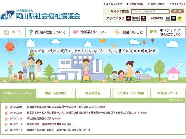社会福祉法人岡山県社会福祉協議会