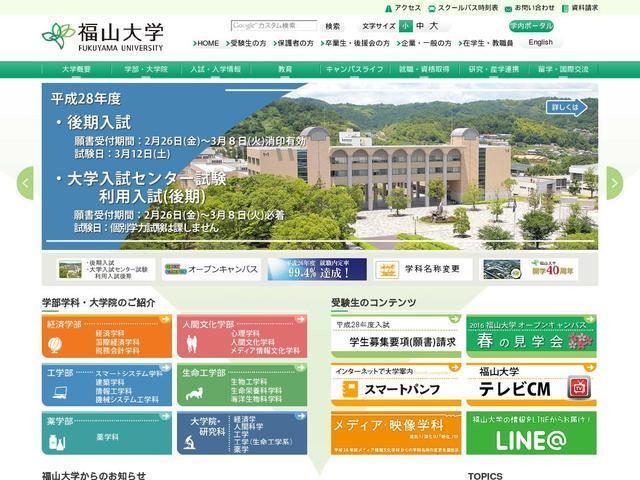 学校法人福山大学