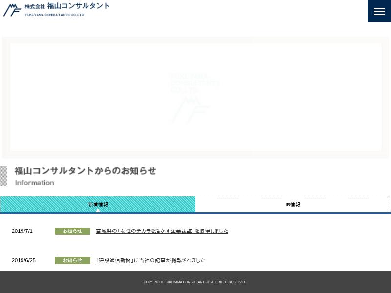 株式会社福山コンサルタント