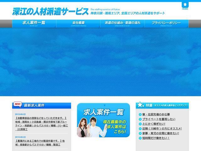 深江工業株式会社