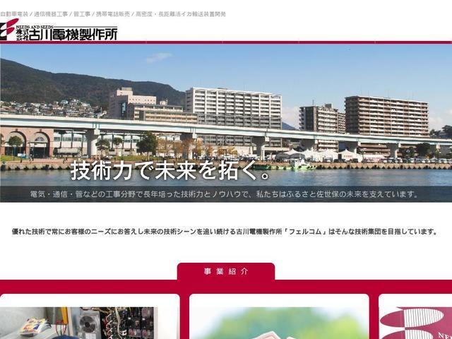 株式会社古川電機製作所