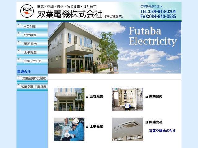 双葉電機株式会社