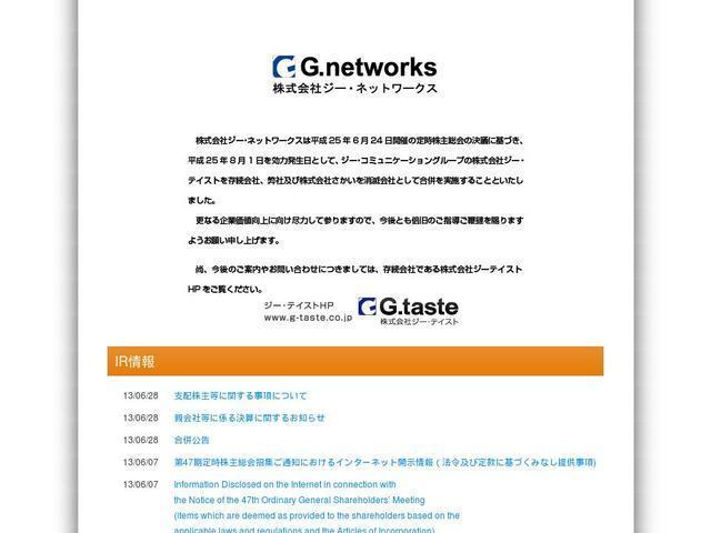 株式会社ジー・ネットワークス