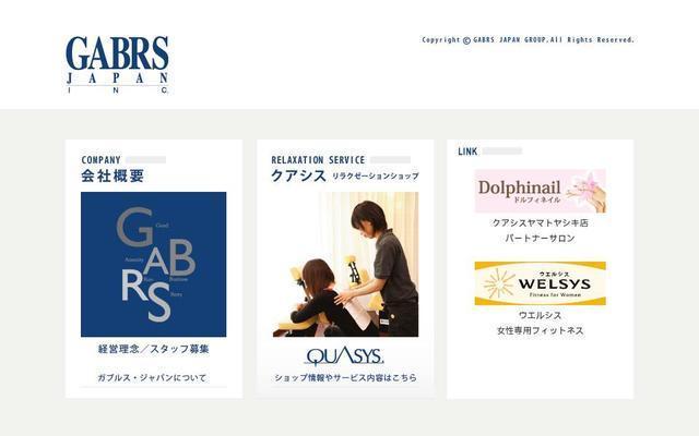 ガブルス・ジャパン株式会社