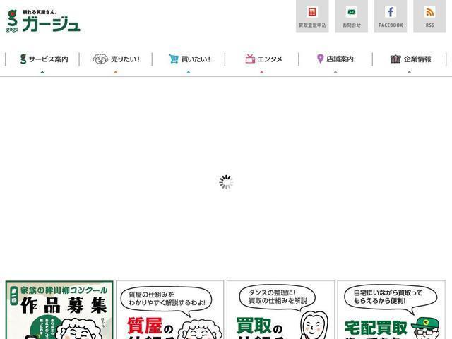 株式会社高山質店