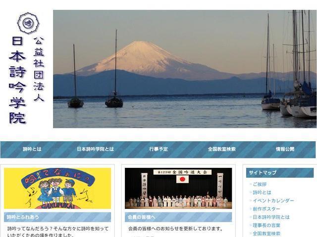公益社団法人日本詩吟学院