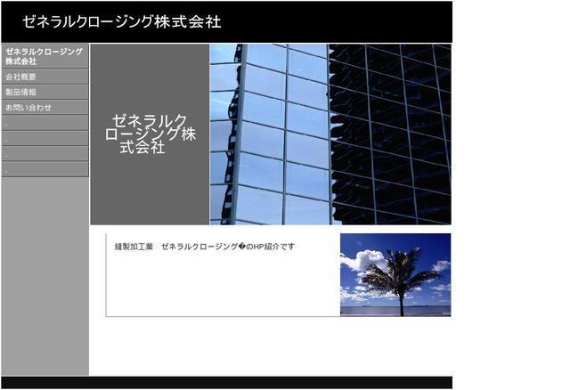 ゼネラルクロージング株式会社