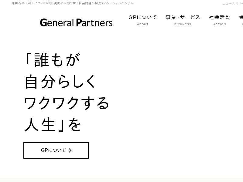 株式会社ゼネラルパートナーズ