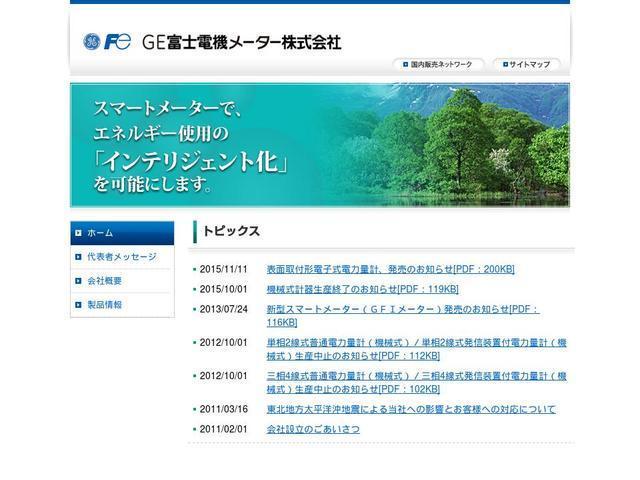 GE富士電機メーターの転職/採用/...